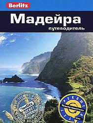 Мадейра. Путеводитель Berlitz Pocket Guide