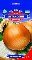 Цибуля Луганський скоростиглий високоврожайний сорт одногнездный напівгострий універсальний, упаковка 3 р