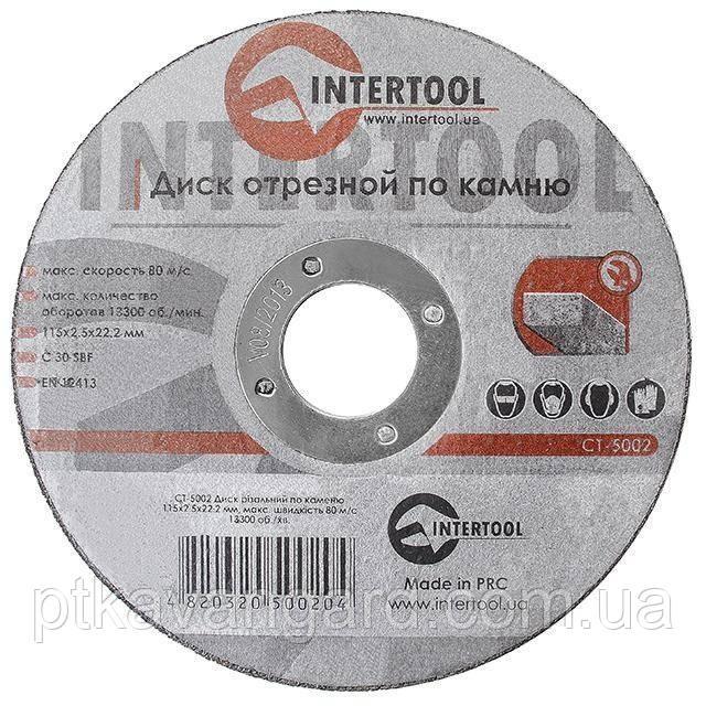 Диск отрезной по камню 115x2,5x22,2 мм INTERTOOL CT-5002