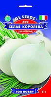 Лук Белая Королева сорт великолепный раннеспелый сочный салатного назначения, упаковка 1 г
