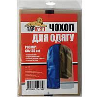 Флізеліновий чохол для одягу 60/130см