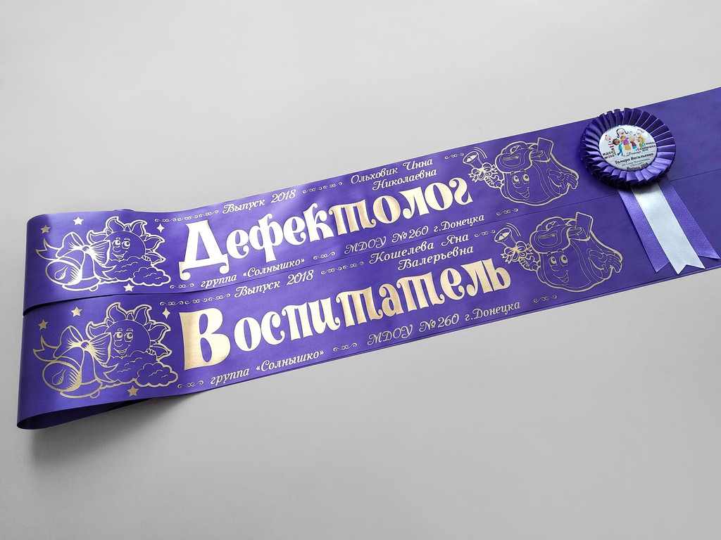 Лавандовая лента «Воспитатель» и «Дефектолог» (надпись - детский макет №2) и медаль «Выпускник 2019» — «Капелька».