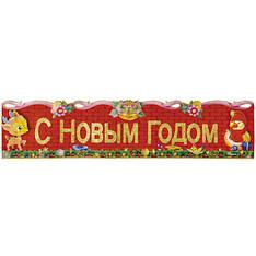 Декор новогодний 78*19см H05819