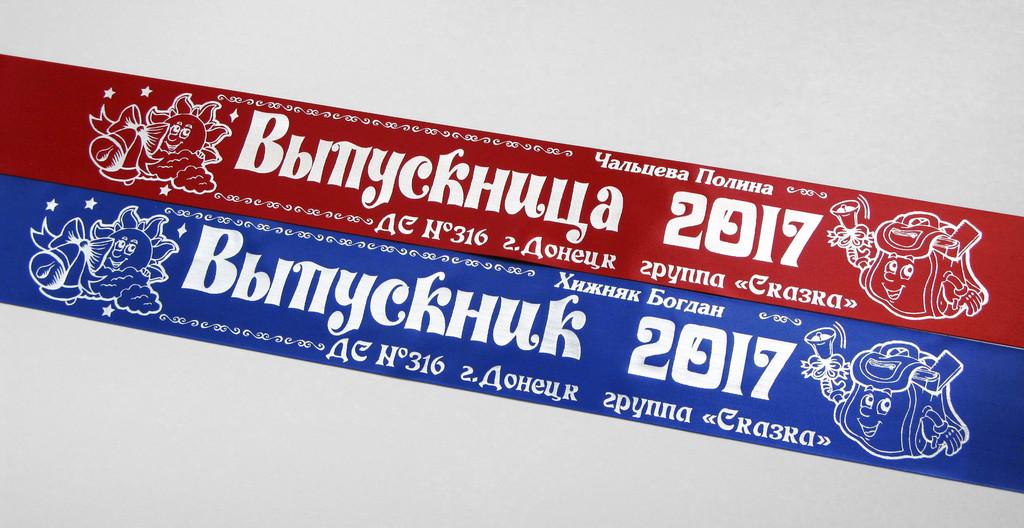 Синяя и тёмно-красная лента «Выпускник детского сада» (надпись - детский макет №2)