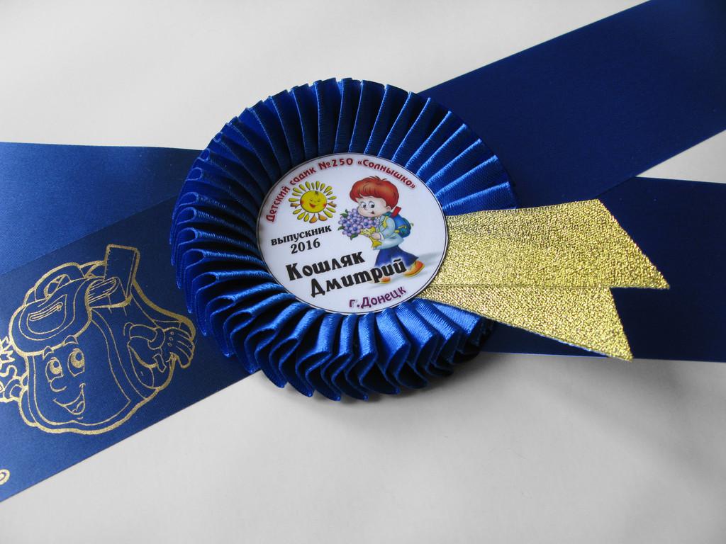 Синяя лента «Выпускник детского сада» и медаль «Выпускник 2019» — «Катюша».