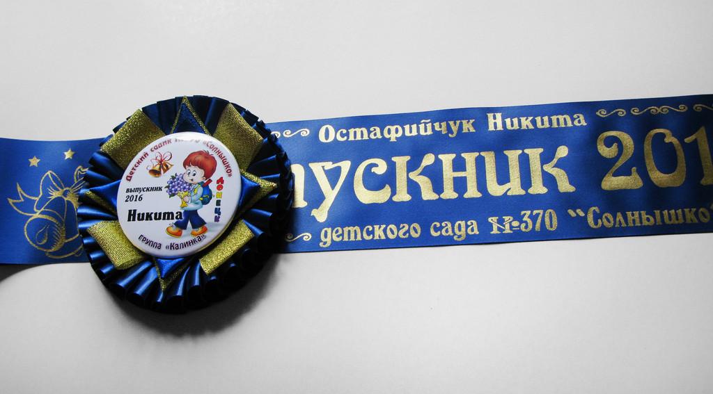 Синяя лента «Выпускник детского сада» (надпись - основной макет №5) и медаль «Выпускник 2019» — «Альфа».