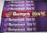 Фиолетовые ленты «Выпускник детского сада», фото 1