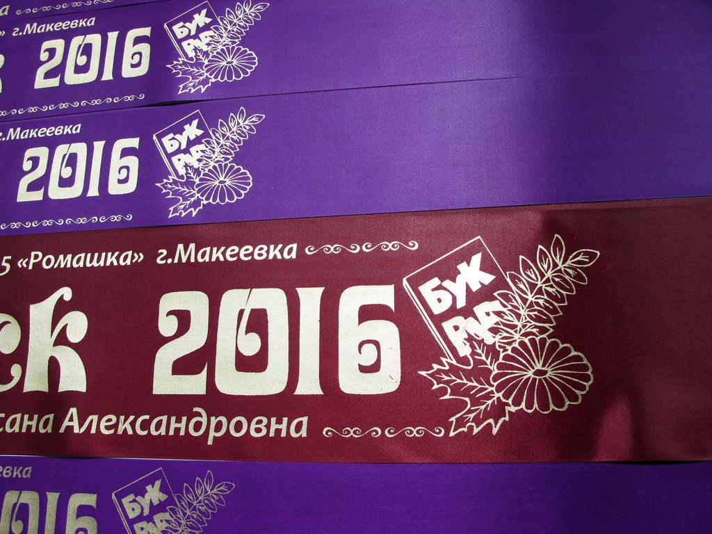 Фиолетовая и бордовая лента «Выпускник детского сада» (надпись - детский макет №2).
