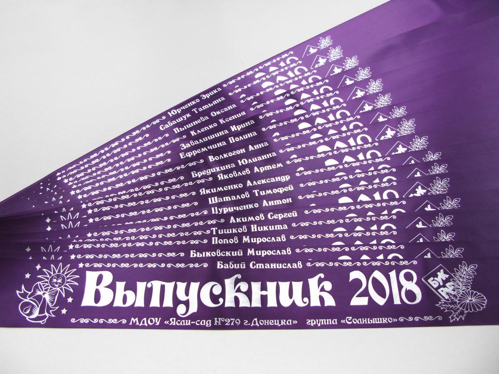Фиолетовая лента «Выпускник детского сада» (надпись - детский макет №4).