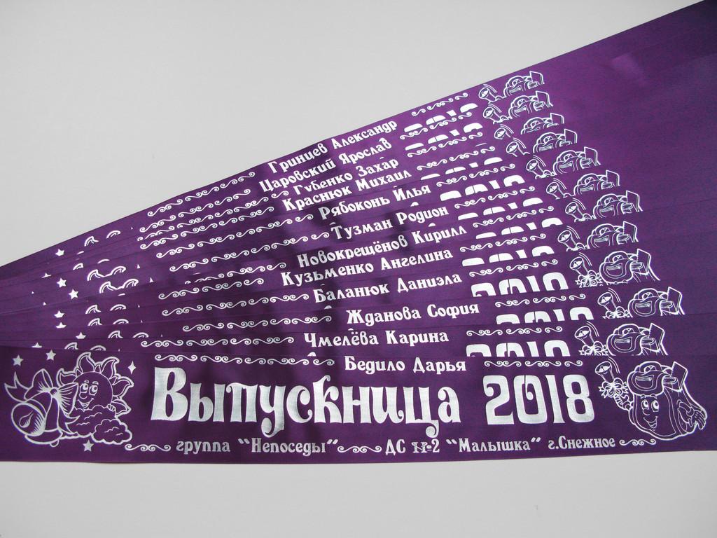 Фиолетовая лента «Выпускник детского сада» (надпись - детский макет №2).