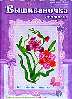 """Вышиваночка лентами """"Весенние цветы"""", фото 1"""