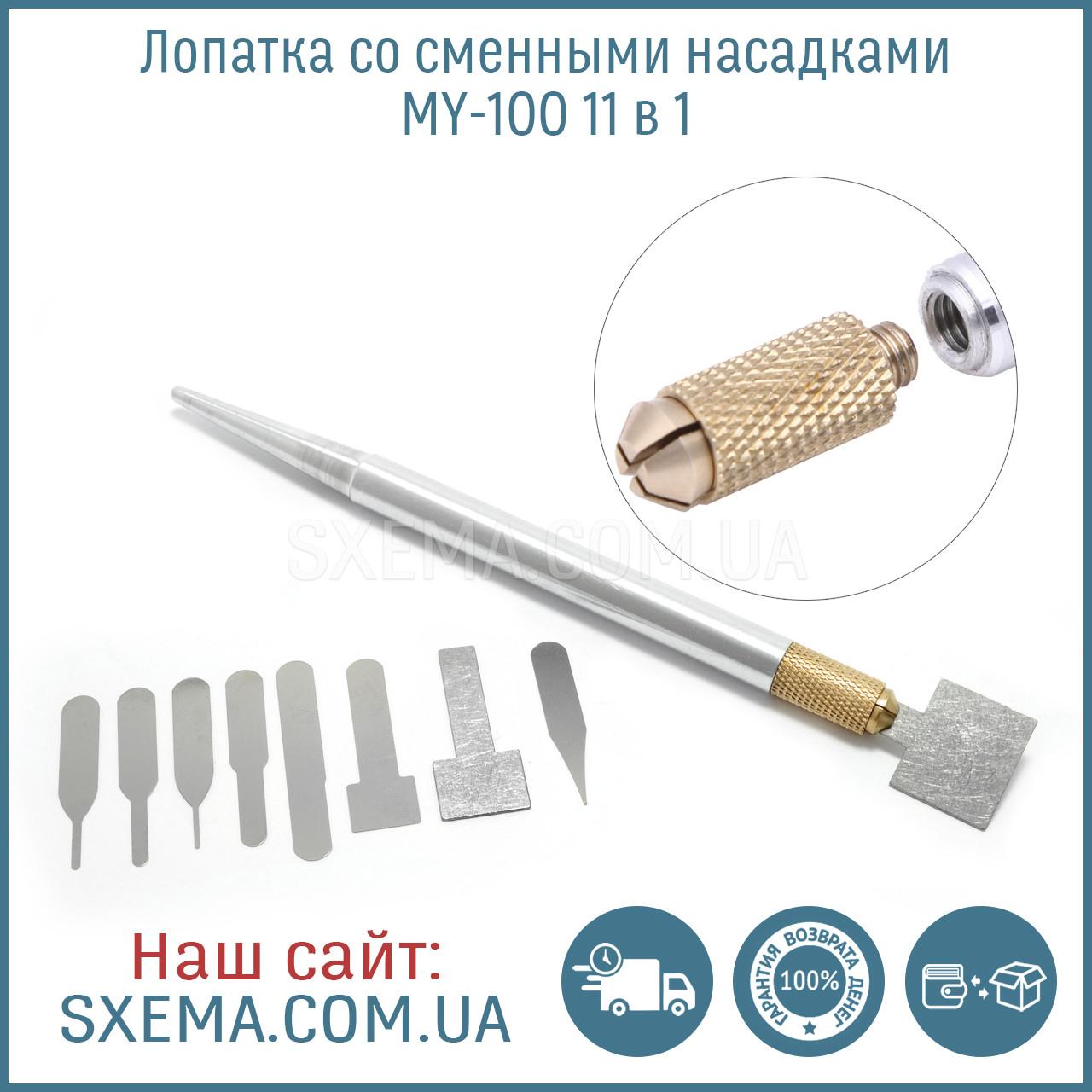 Лопатка MY-100 для BGA со сменными насадками (11в1) металлическая