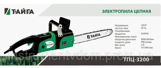 Пила цепная электрическая Тайга 3200 прямая (2 шины/2 цепи)