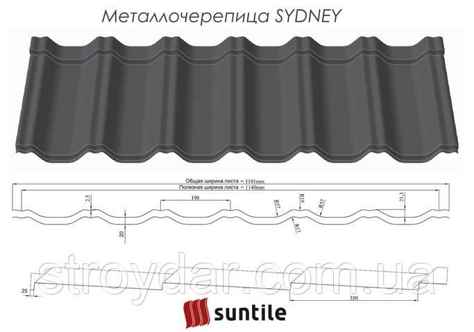 Металлочерепица Suntile Sydney 0,5 РЕМА ArcelorMittal