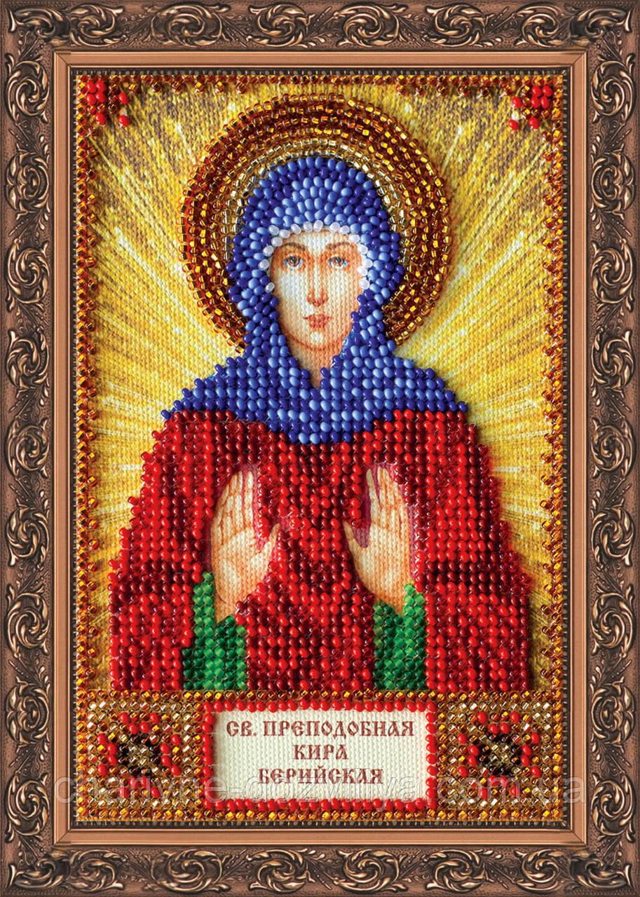 Набор для вышивки бисером икона Святая Кира