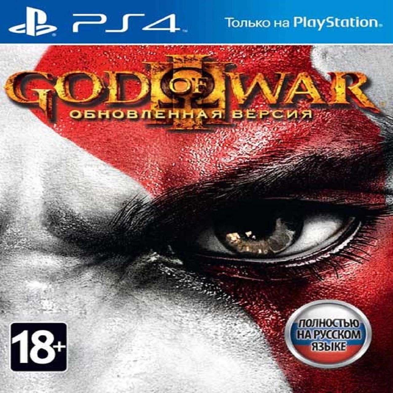 God of War 3 RUS PS4 (Б/В)