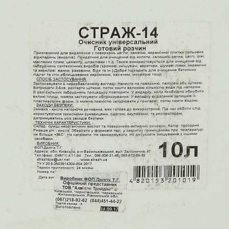 Очиститель универсальный (антивысол), СТРАЖ-14 (готовый раствор), бутылка 10 л, фото 2