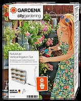 Комплект для полива системы вертикальных садовGARDENA NatureUp!