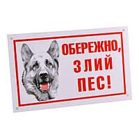 """Табличка """"Обережно, злий пес!""""  021 Лори"""