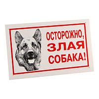 "Табличка ""Осторожно, злая собака!""  021/3 Лори"