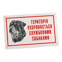 """Табличка """"Приватна територія охороняється служб.собаками""""  021/2 Лори"""