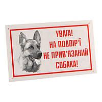 """Табличка """"Увага! На подвір'ї неприв'язаний собака""""  021/6 Лори"""