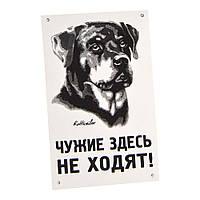 """Табличка """"Чужие здесь не ходят""""  021/5 Лори"""