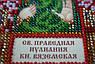 Набор для вышивки бисером икона Святая Иулиана, фото 2