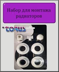 """Комплект для монтажу алюмінієвих і біметалічних радіаторів Torus 1/2"""""""