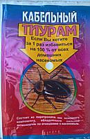 Эффективное средство от тараканов и других насекомых кабельный порошок Тиурам, 40 см3 Квант Россия