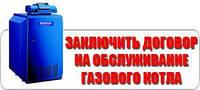 Договор на сервисное обслуживание газовых котлов и колонок