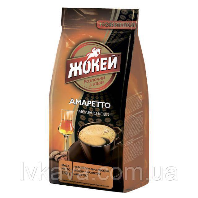 Кофе молотый Жокей амаретто ,150г
