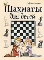 Шахматы для детей. Чеваннес Сабрина.