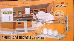 Сушилка для посуды мелалл (Арт. 0068)