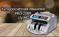 Купюросчетная машинка, счетчик купюр PRO 2089 UV/MG Bill Counter 2089 -счетчик денег