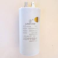 Конденсатор 40 мкф (uF)  450 V