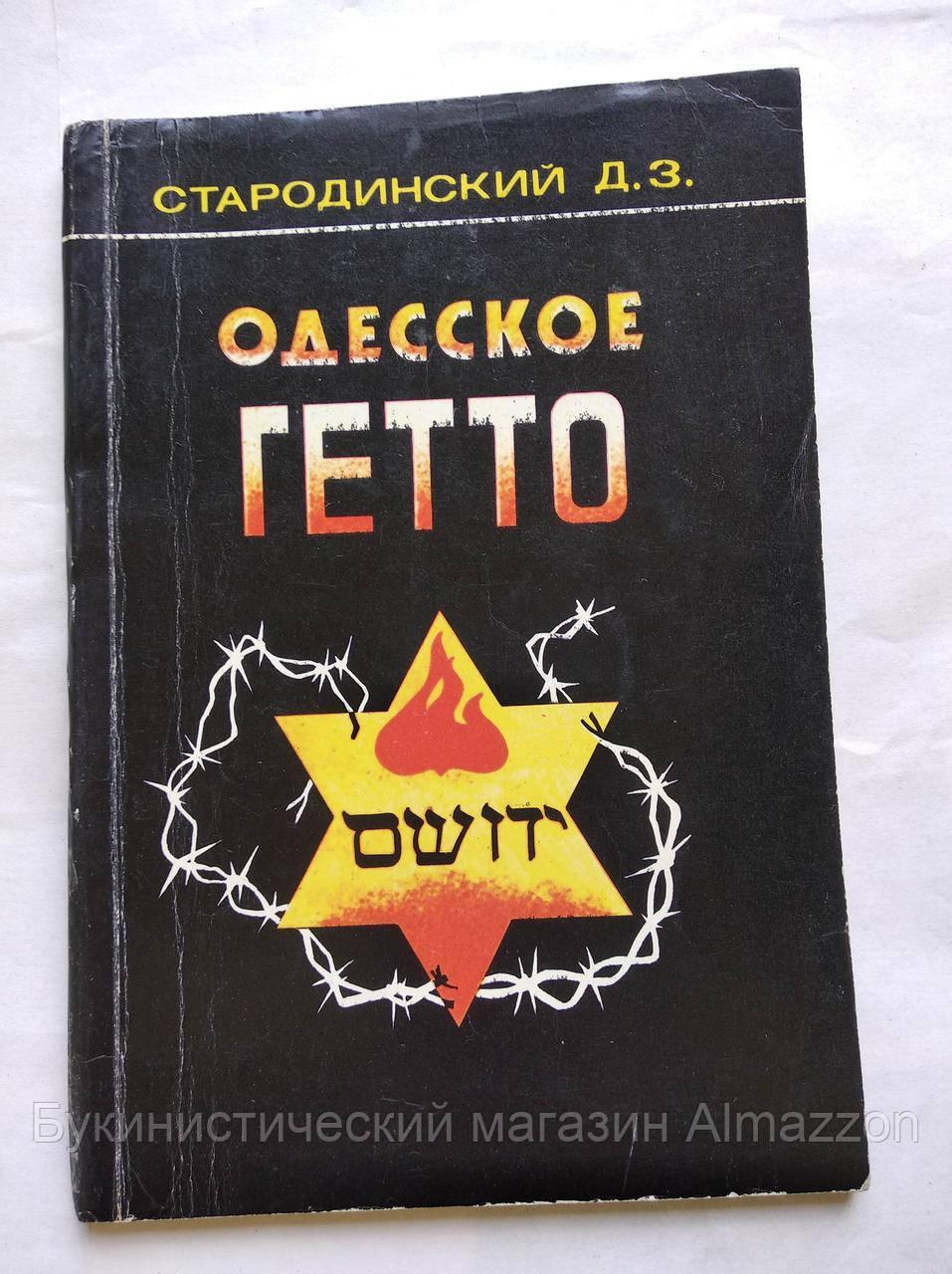 Д.Стародинский  Одесское гетто