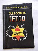 Д.Стародинский  Одесское гетто, фото 1