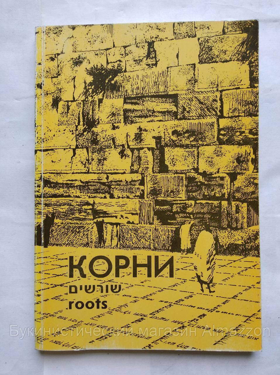Корни. Вестник народного университета еврейской культуры. Номер 3-4. 1995 год