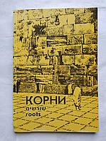 Корни. Вестник народного университета еврейской культуры. Номер 3-4. 1995 год, фото 1