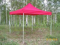 Раскладной шатер 3*3 м палатка чёрный каркас