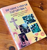 Православная здравушка. Практическая энциклопедия лечения православными методами