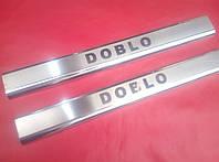 Накладки на пороги для Fiat Doblo 2000-2010