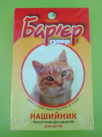 Ошейник Барьер для кошек от блох (35 см), фото 2
