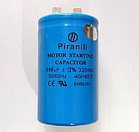 Конденсатор пусковой 250 мкф (uF) 330 V , фото 1