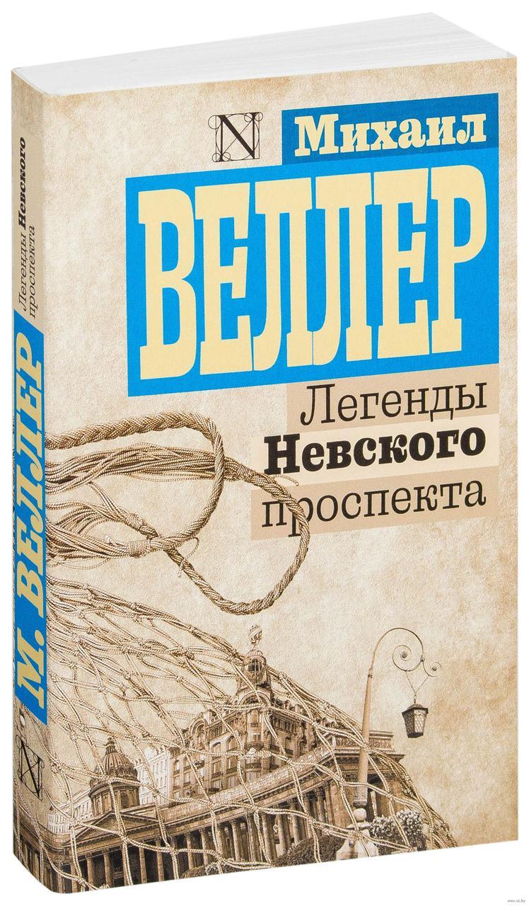 Михаил Веллер. Легенды Невского проспекта