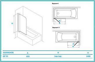 Шторка для ванни Koller Pool QP93 75х140 прозора (Австрія) лівостороння, фото 3