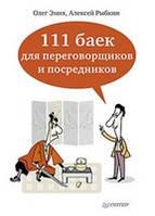 Эмих О К 111 баек для переговорщиков и посредников