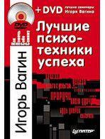 ИгорьВагин Лучшие психотехники успеха +DVD