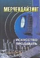 Иванченко Б. Мерчендайзинг: искусство продавать